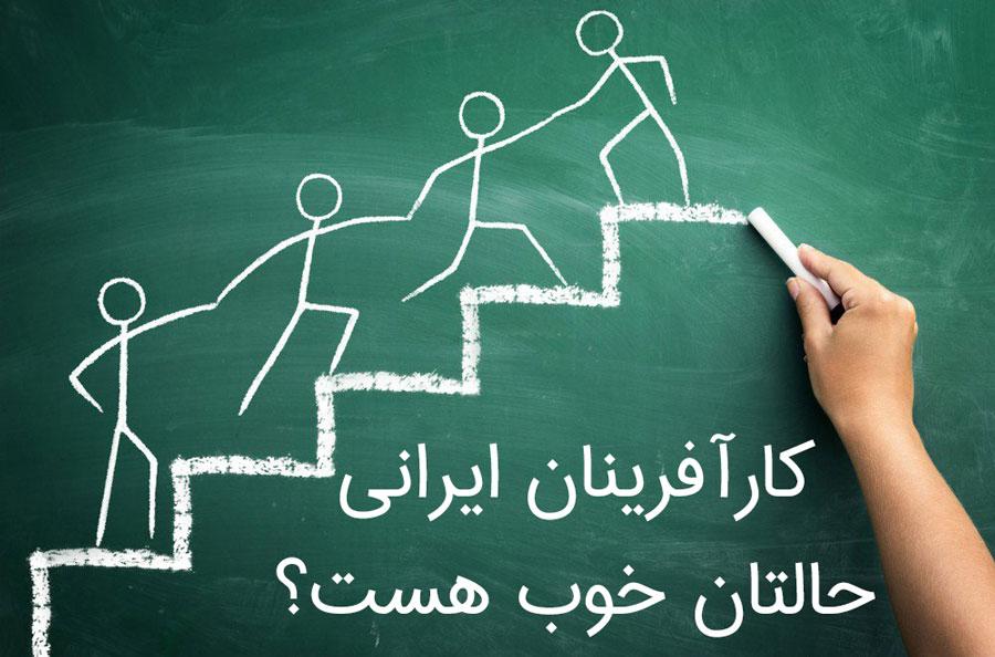 کارآفرینان ایرانی
