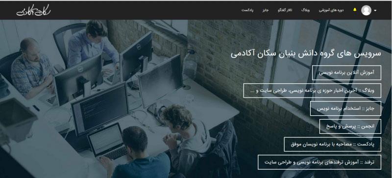 سایت آموزشی سکان آکادمی